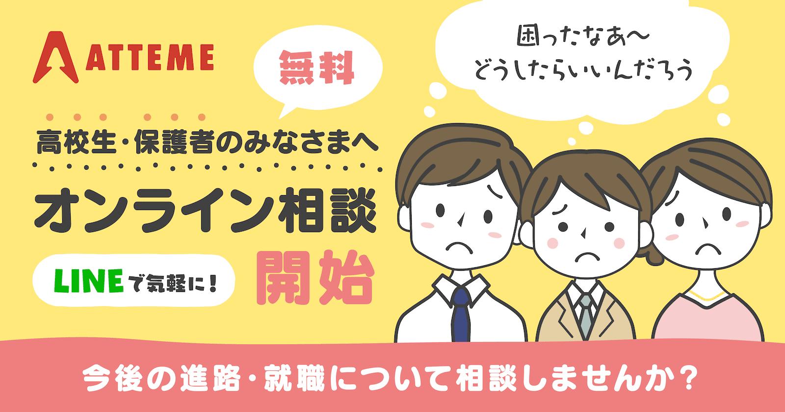 日本初!保護者向けLINE相談窓口をリリース/コロナによる休校措置延長・家計への影響を受けて