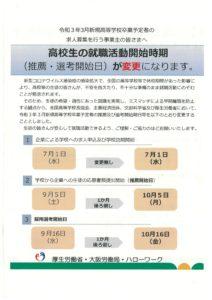高卒採用解禁日1か月延期